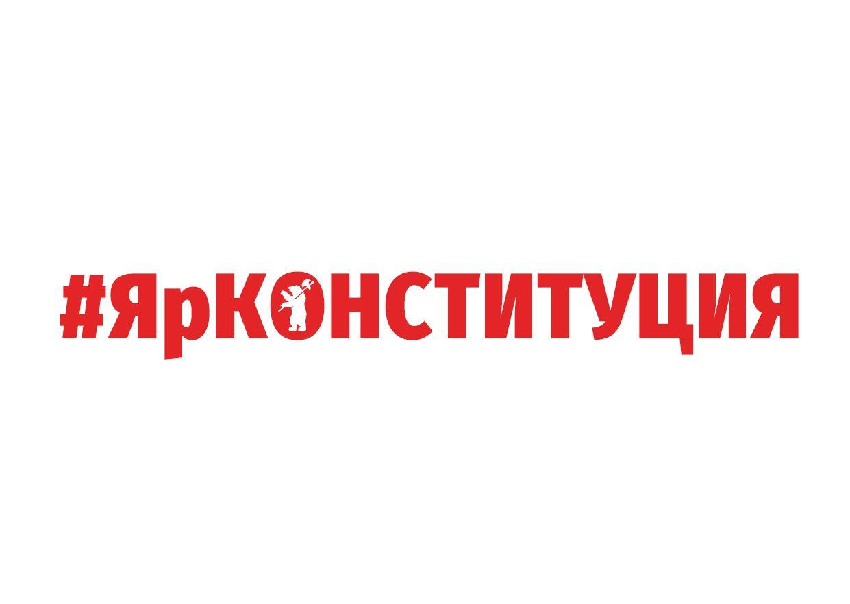 В Ярославской области знатоки истории Конституции смогут получить ценные подарки