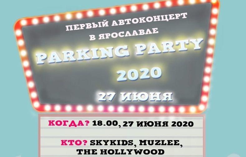 В Ярославле впервые состоится бесплатный концерт Parking Party