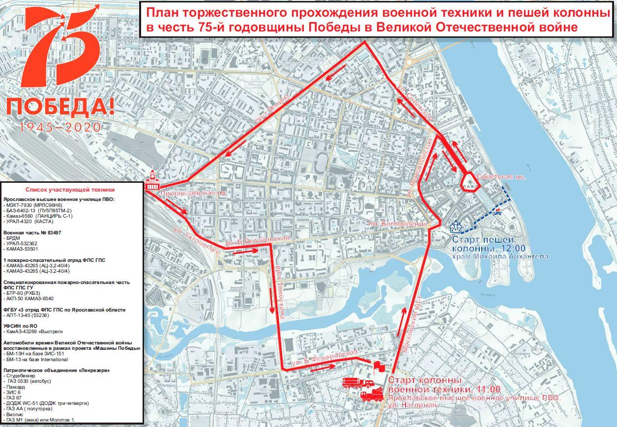 Стал известен маршрут автопарада военной техники в Ярославле, посвященного 75-летию Победы