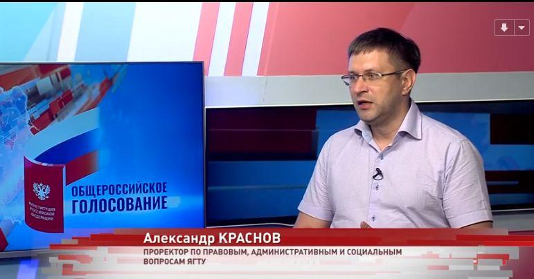 Александр Краснов: поправки в Конституцию помогут системе образования получить дополнительную поддержку