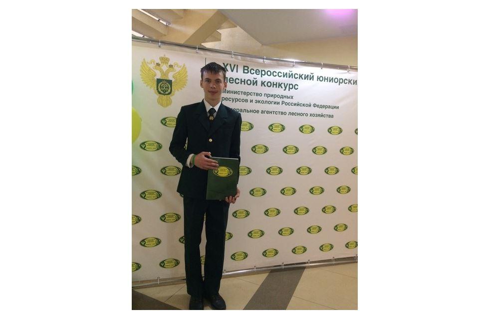Студент Рыбинского лесотехнического колледжа занял третье место на всероссийском конкурсе «Подрост»