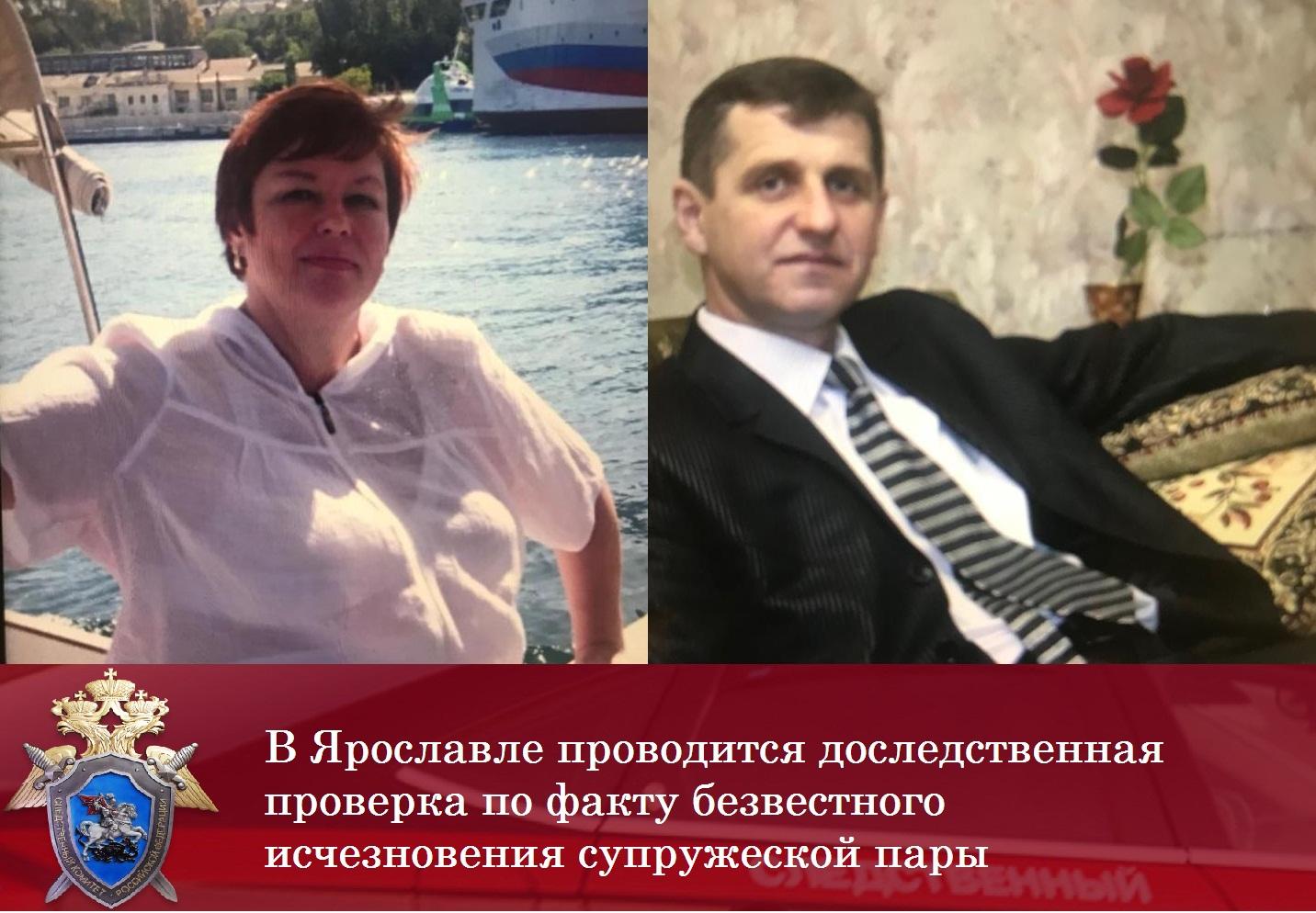 В Ярославской области уже более 10 дней ищут пропавшую супружескую пару