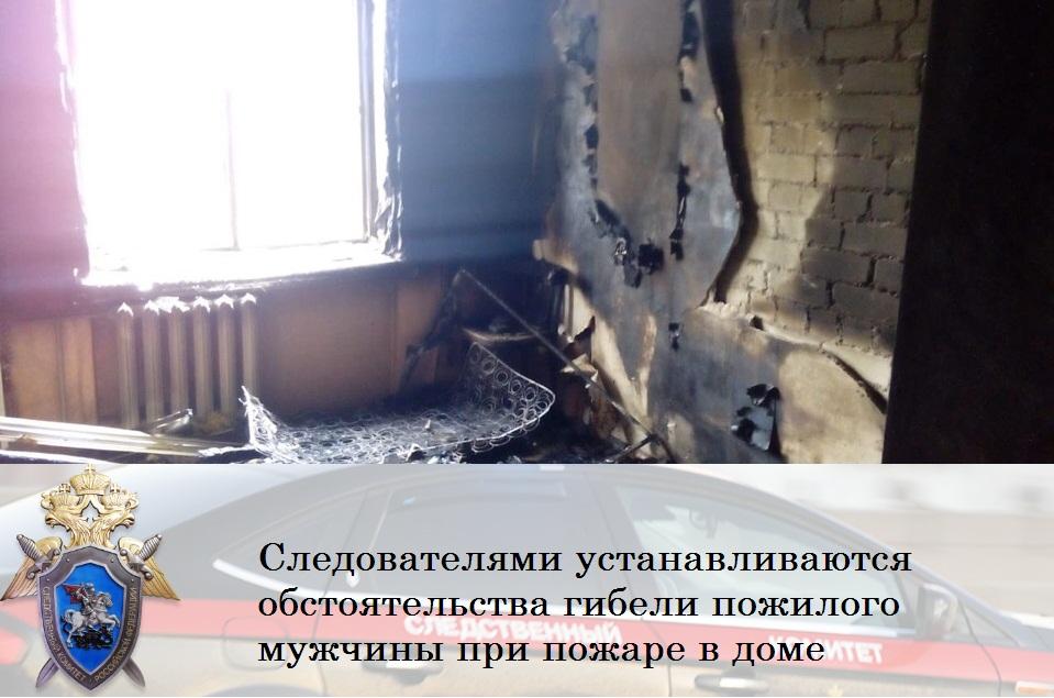 При пожаре в жилом доме во Фрунзенском районе Ярославля погиб пенсионер
