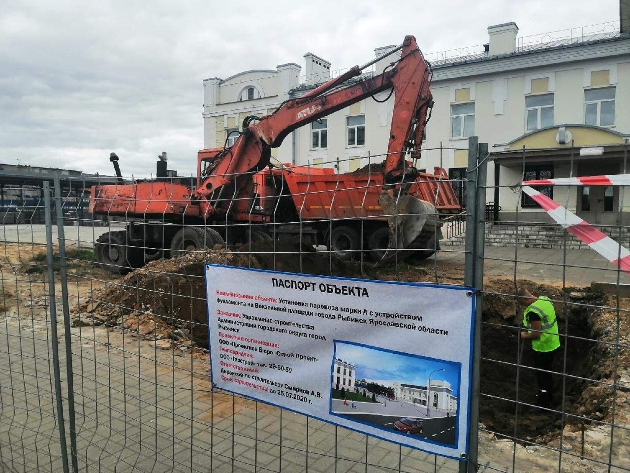 В Рыбинске на Привокзальной площади начали готовить фундамент для ретро-паровоза