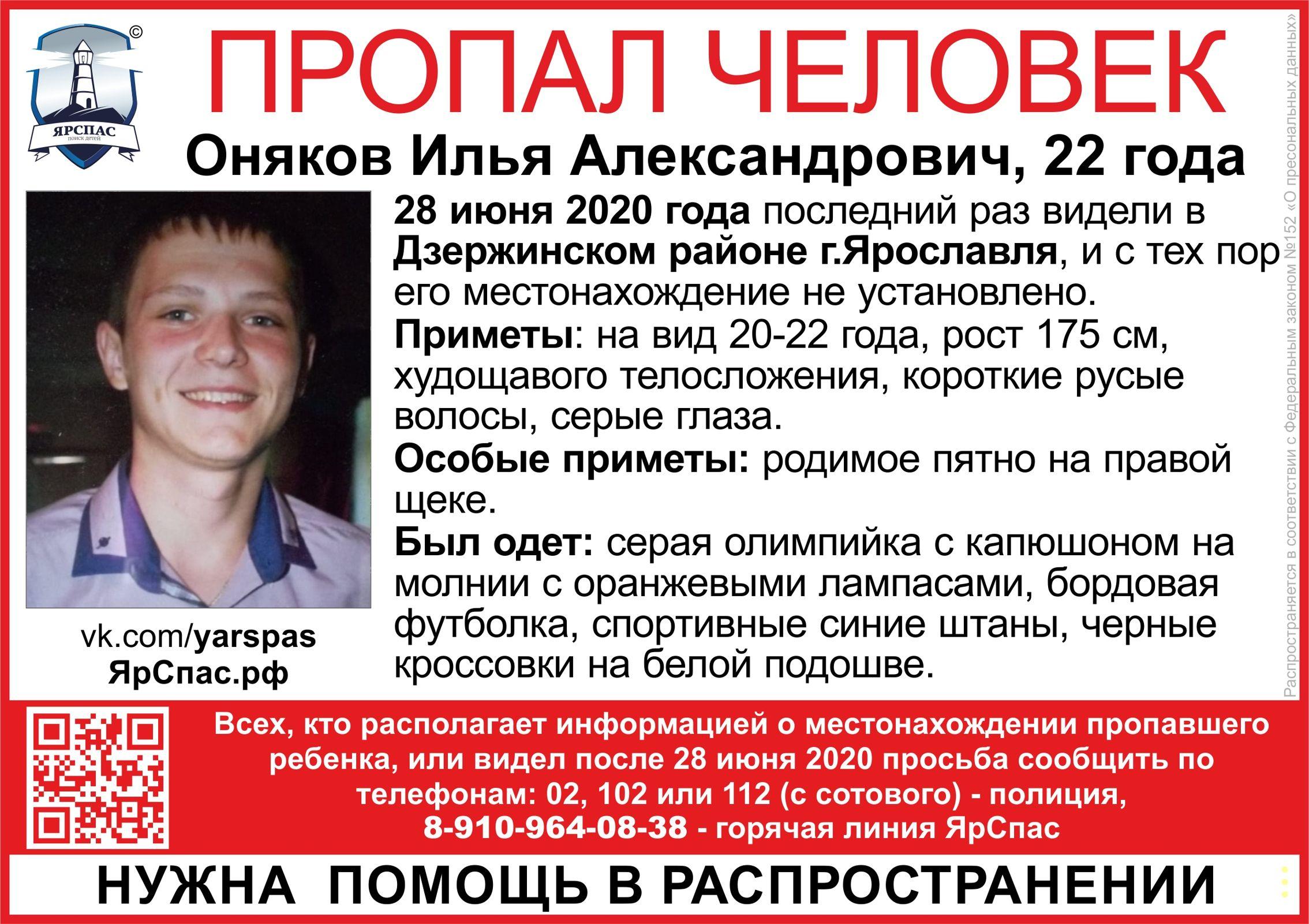 В Ярославле ищут молодого человека с родимым пятном на щеке