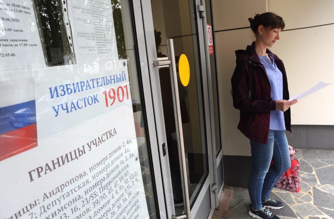 В Ярославской области завершилось голосование по поправкам в Конституцию
