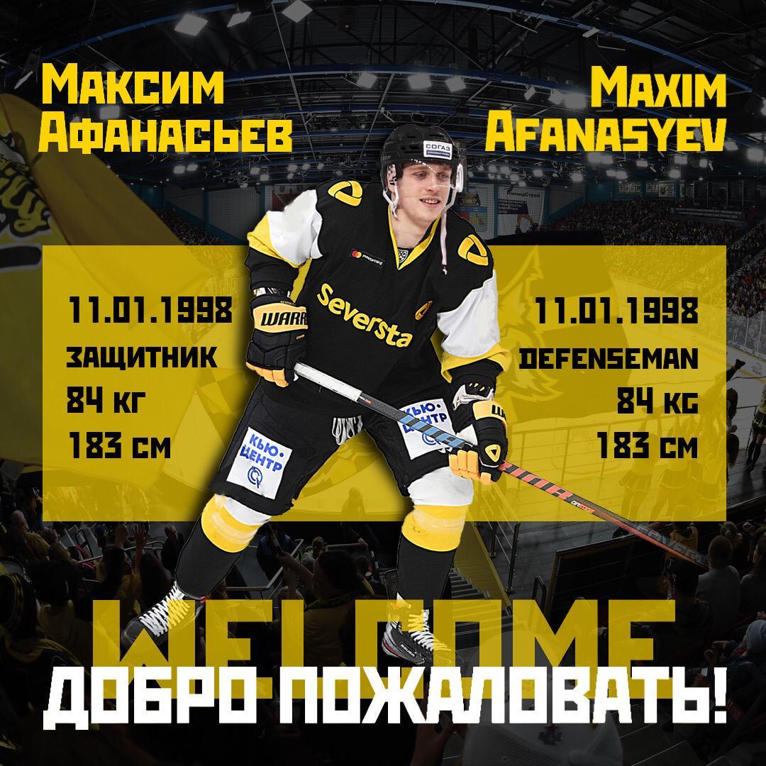 Защитник «Локомотива» Афанасьев перешел в череповецкую «Северсталь»