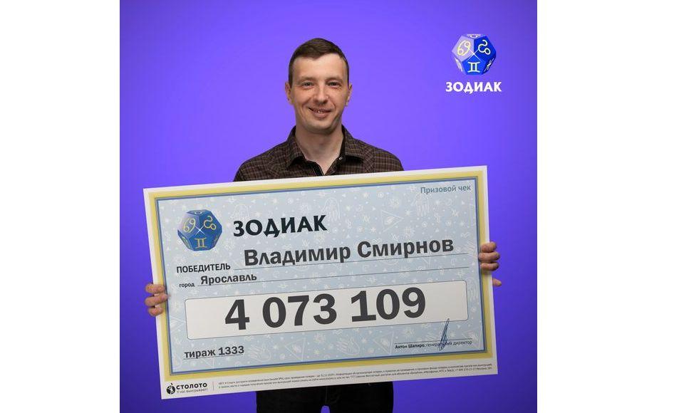 Слесарь из Ярославля выиграл в лотерею 4 миллиона рублей в пятницу, 13-го