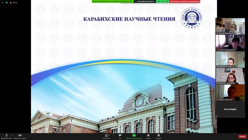 Участие в Карабихских чтениях принимают специалисты из России, Китая и Германии