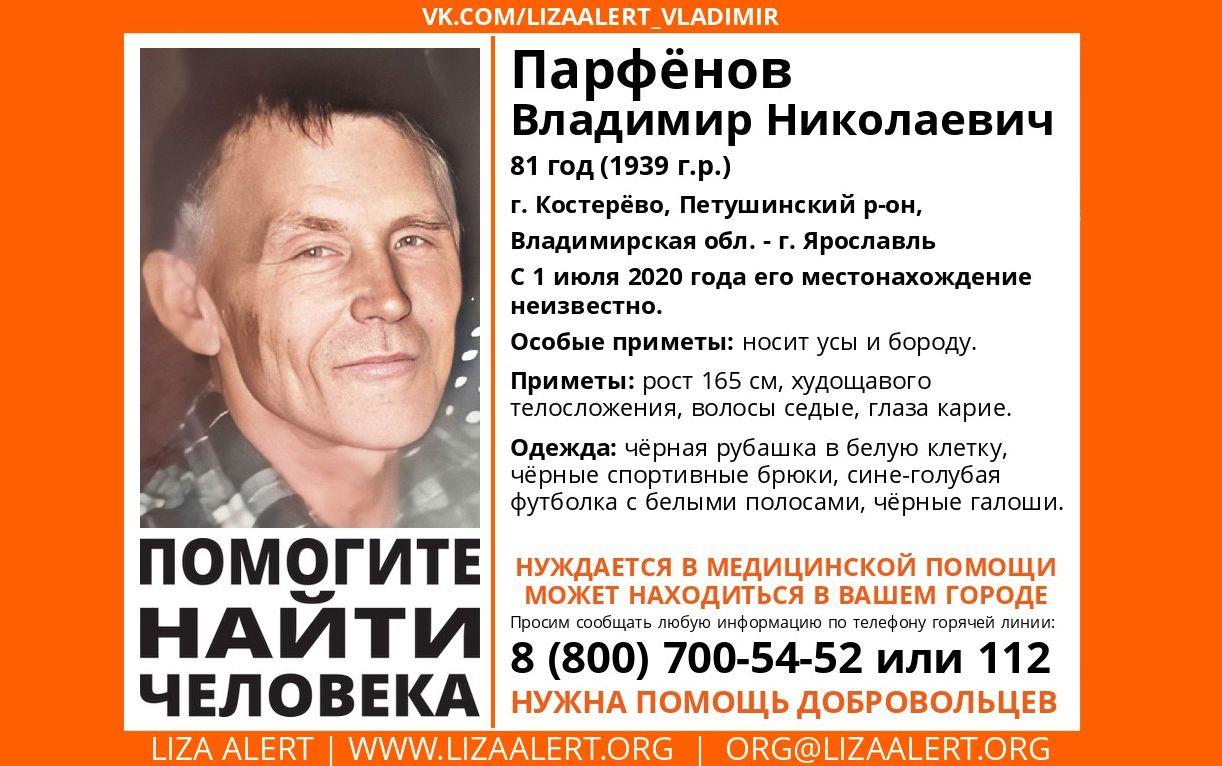 В Ярославле ищут 81-летнего мужчину с усами и бородой