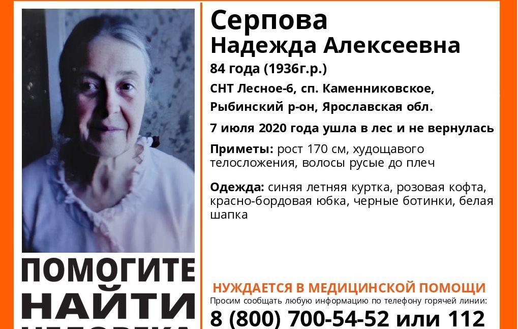 В Рыбинском районе пропала пенсионерка, которая нуждается в медицинской помощи