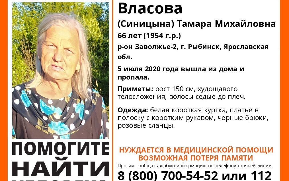 В Рыбинске разыскивают 66-летнюю бабушку, которая нуждается в медицинской помощи