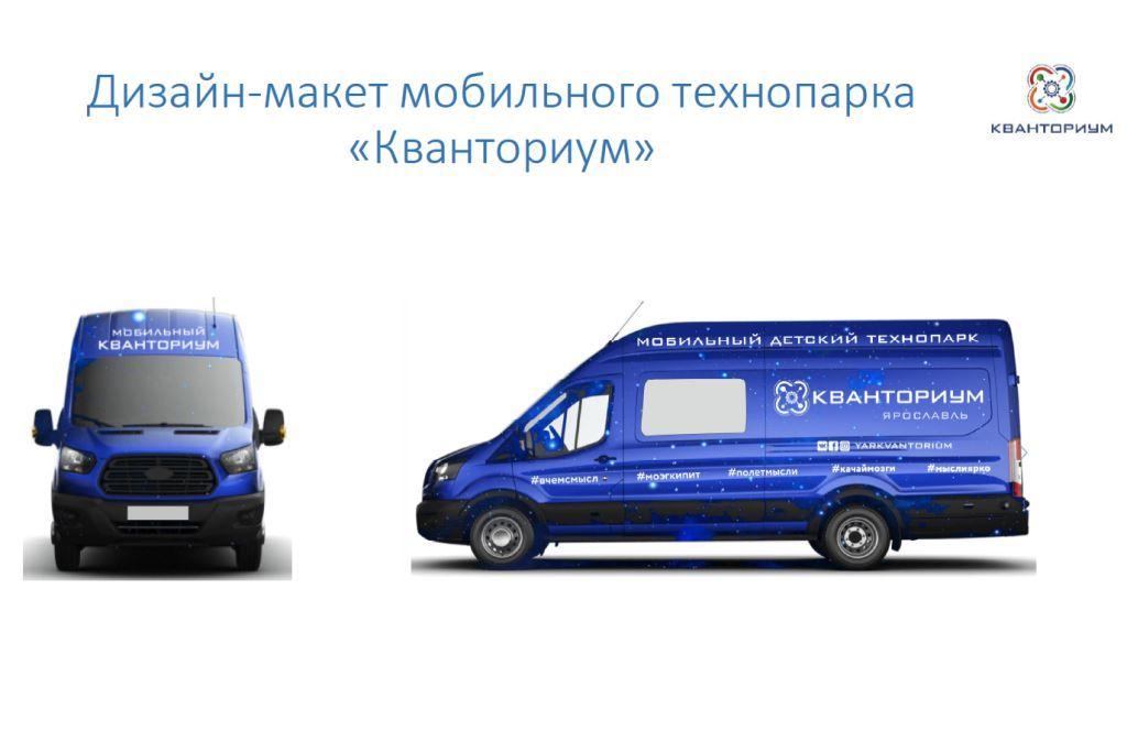 Автопоезд для мобильного «Кванториума» прибудет в Ярославскую область в августе