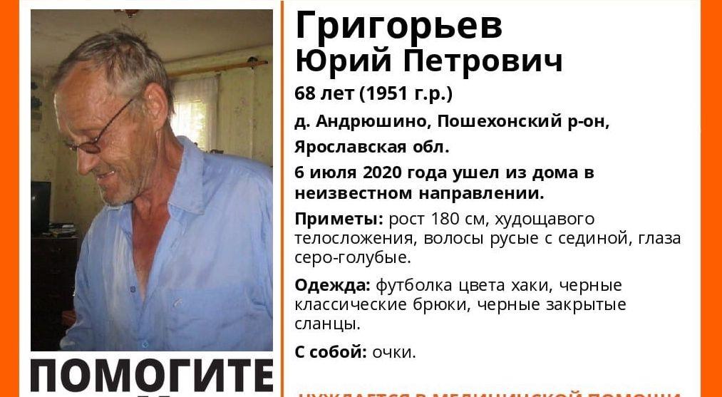 В Ярославской области разыскивают пенсионера, который нуждается в медицинской помощи
