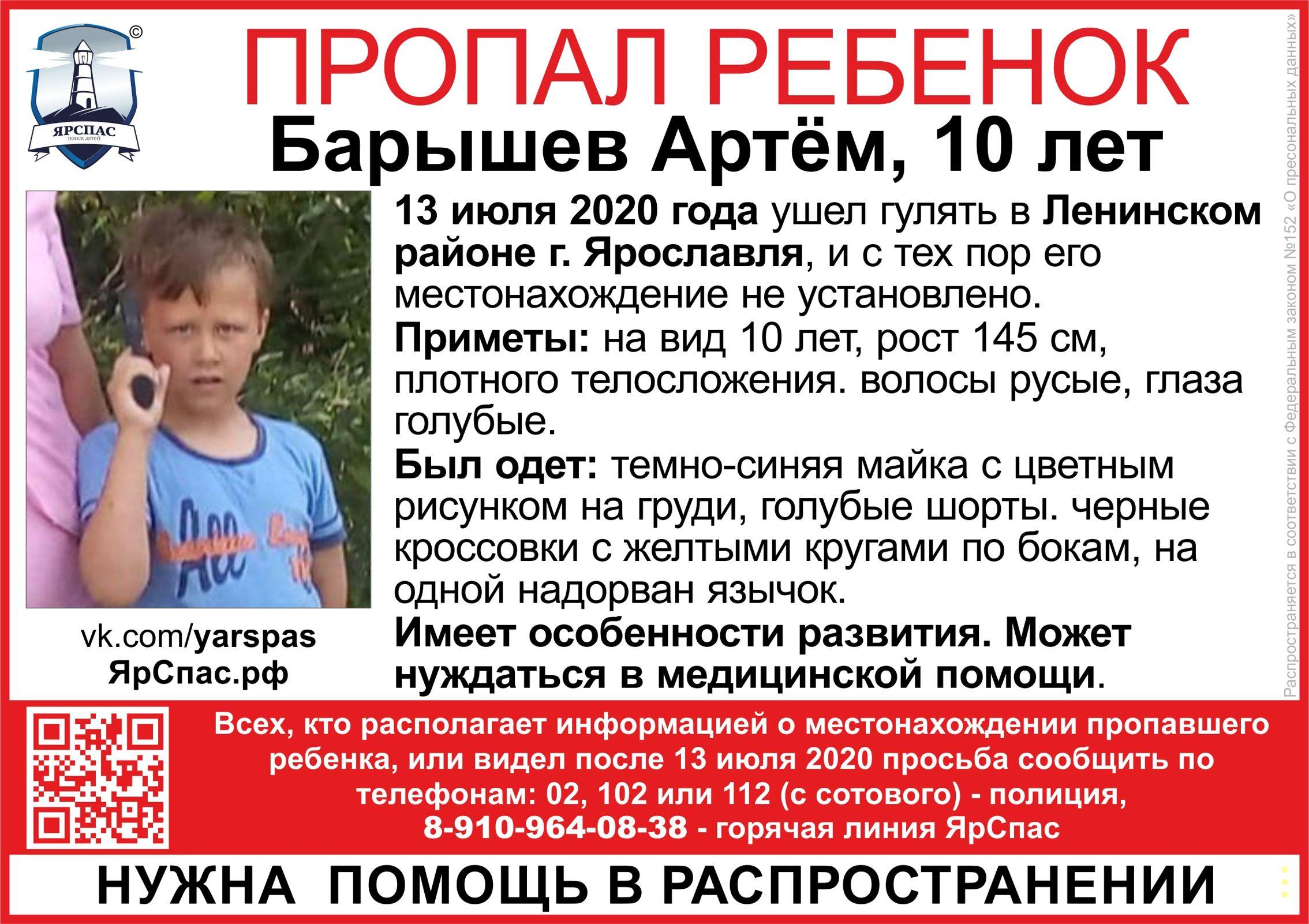 В Ярославле ищут 10-летнего мальчика, который может нуждаться в медицинской помощи