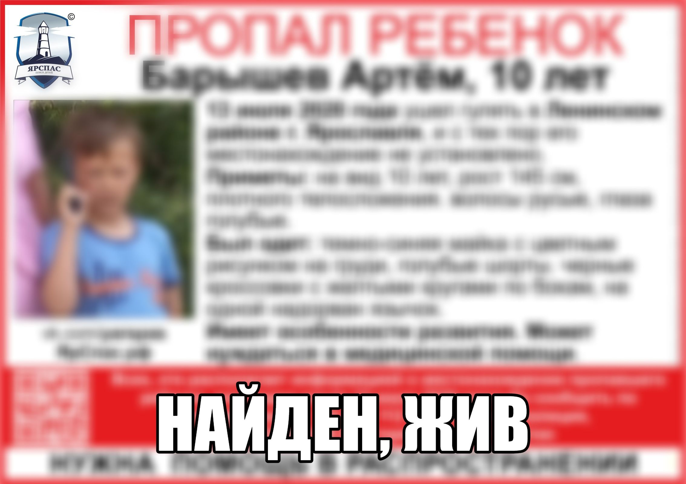 В Ярославле нашли пропавшего 10-летнего мальчика