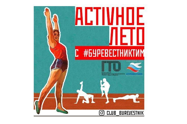 Определены победители конкурса проекта «Activное лето с Буревестниктим»