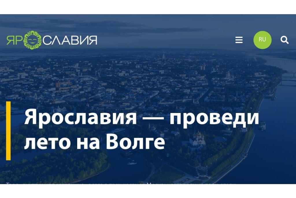 Главный туристический портал Ярославской области предоставляет новые услуги бронирования