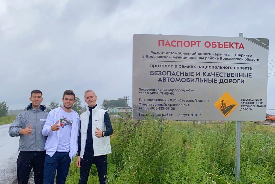 «Молодая гвардия» организовала флешмоб в поддержку губернатора Ярославской области