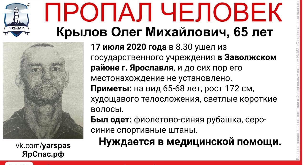 В Ярославле ищут мужчину, который сбежал из дома престарелых