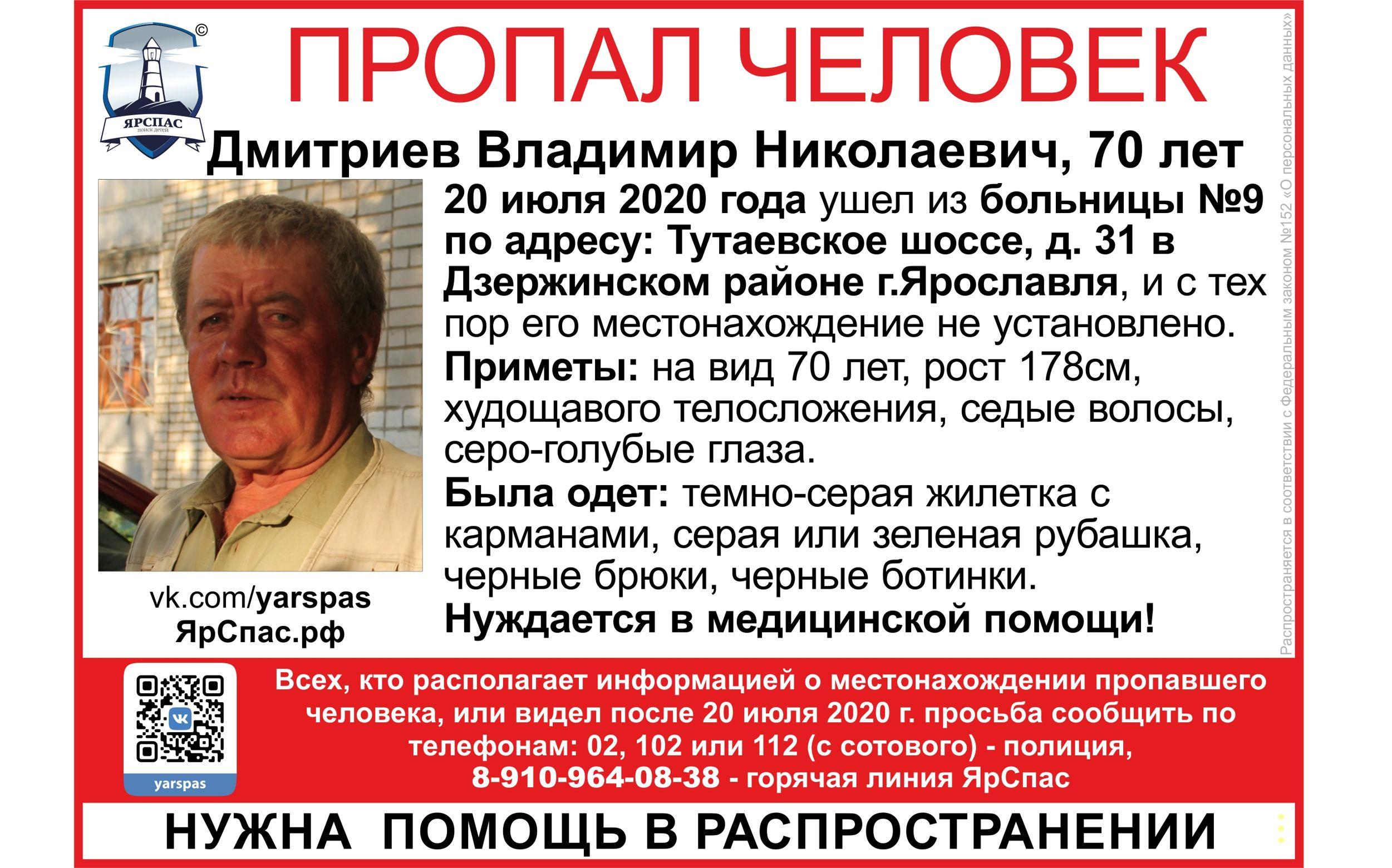 В Ярославле ищут ушедшего из больницы пенсионера