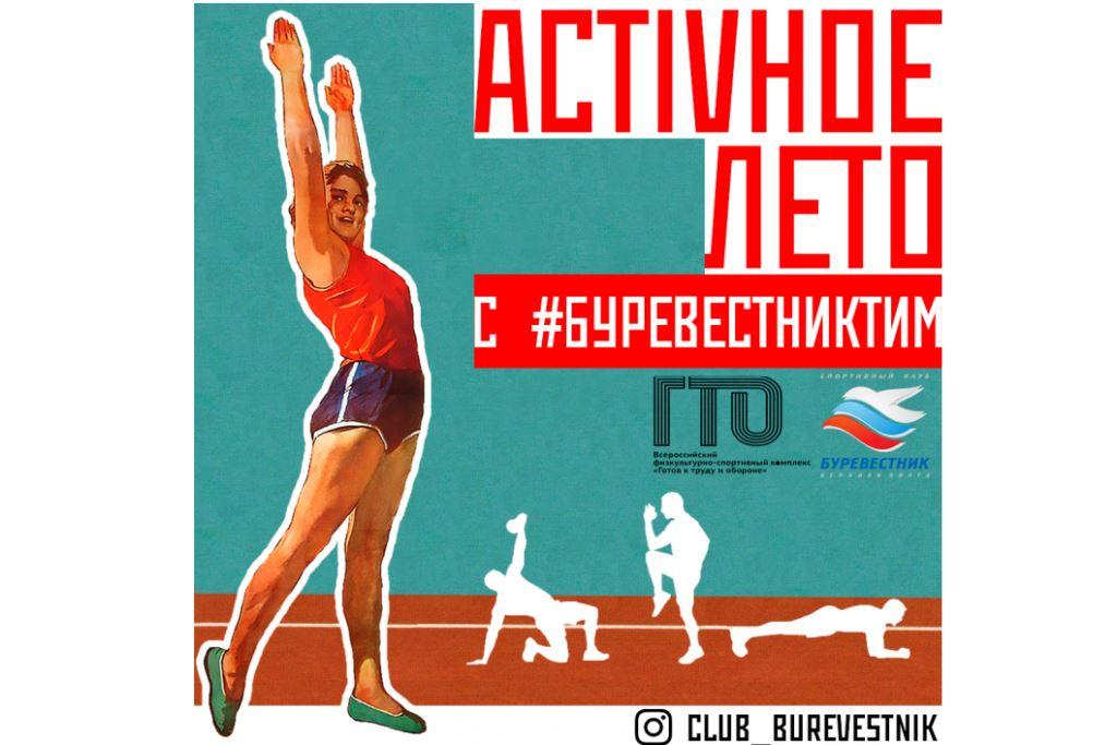 Активные семьи Ярославской области примут участие в новом онлайн-проекте «Sport Family Fest»