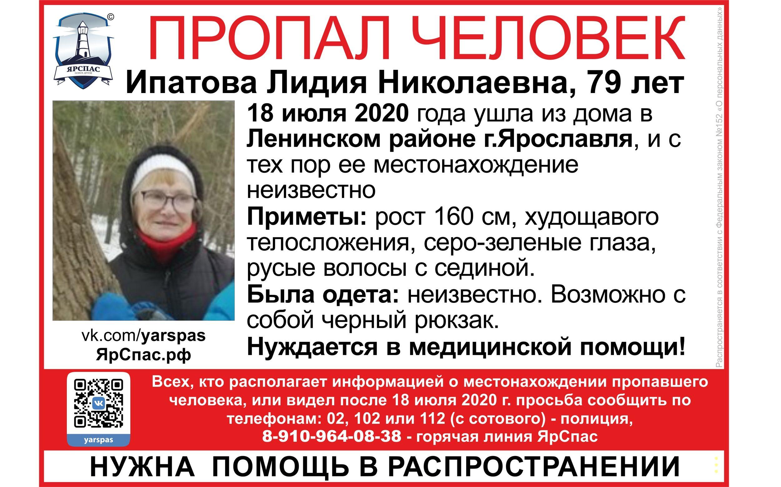 В Ярославле ищут пропавшую пенсионерку, которая нуждается в медицинской помощи