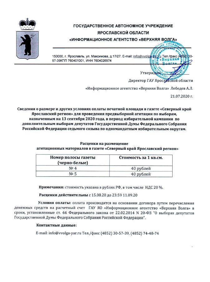 Стоимость и условия оплаты размещения агитационных материалов по дополнительным выборам депутата Госдумы