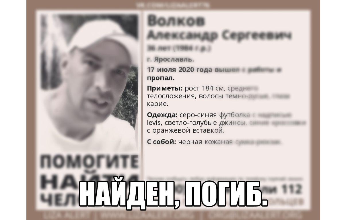 Пропавшего в Ярославле мужчину нашли мертвым