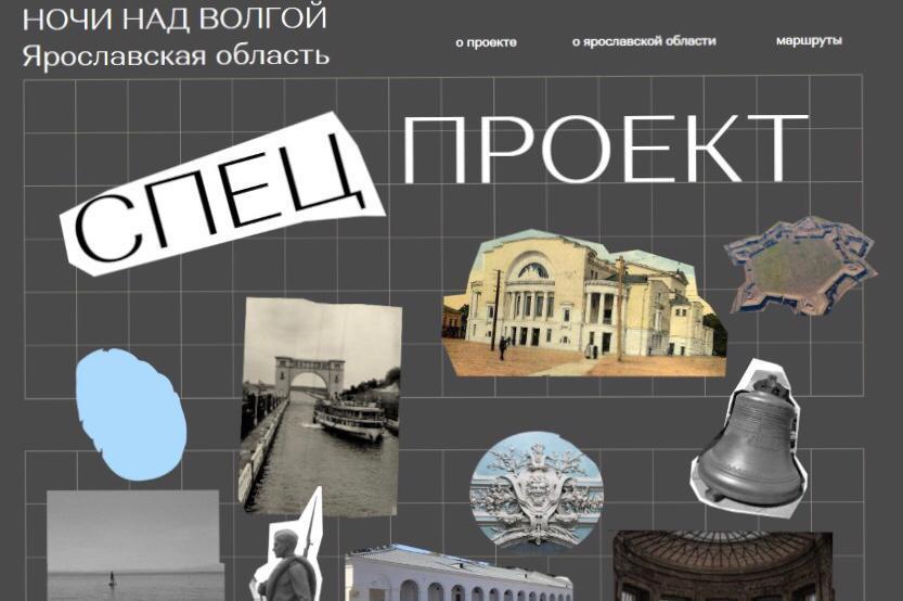 Создан молодежный онлайн-гид по Ярославской области