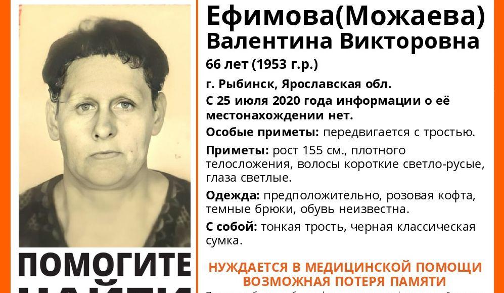 В Рыбинске разыскивают пенсионерку с тростью