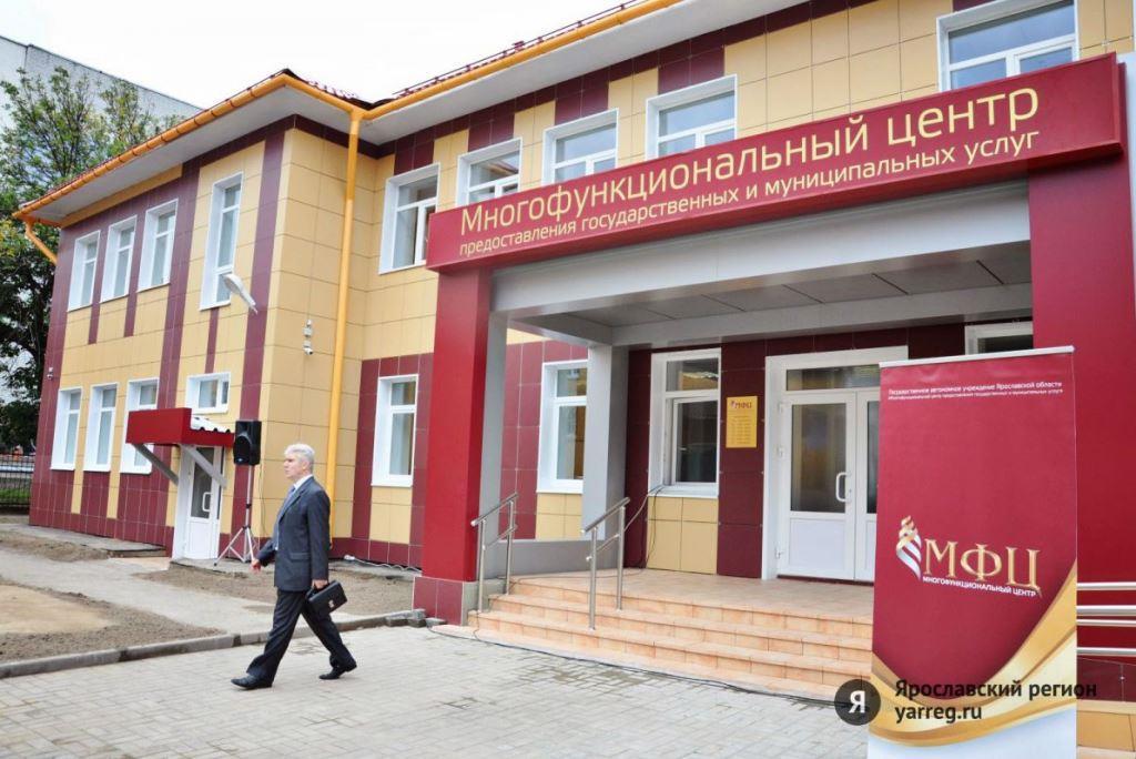 Свидетельства о рождении детей теперь можно оформить в двух филиалах МФЦ в Ярославле