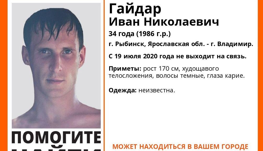 В Рыбинске уже 10 дней ищут 34-летнего мужчину
