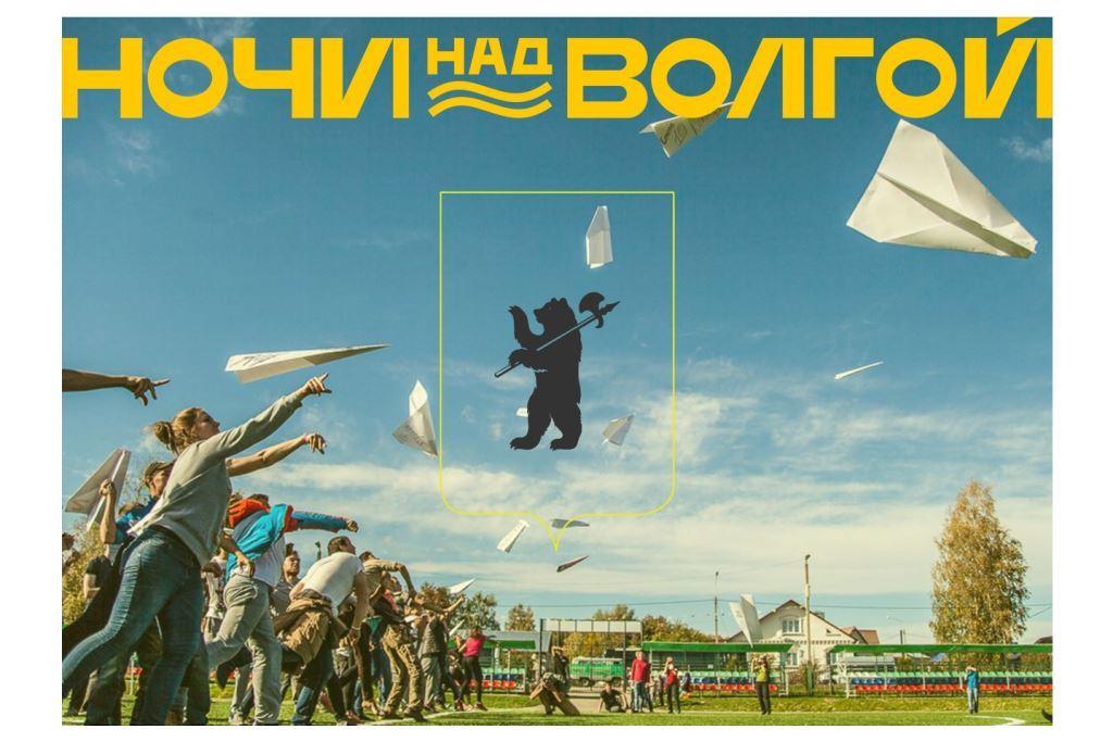 Ярославскую молодежь приглашают поучаствовать в туристическом кэмпе «Ночи над Волгой»
