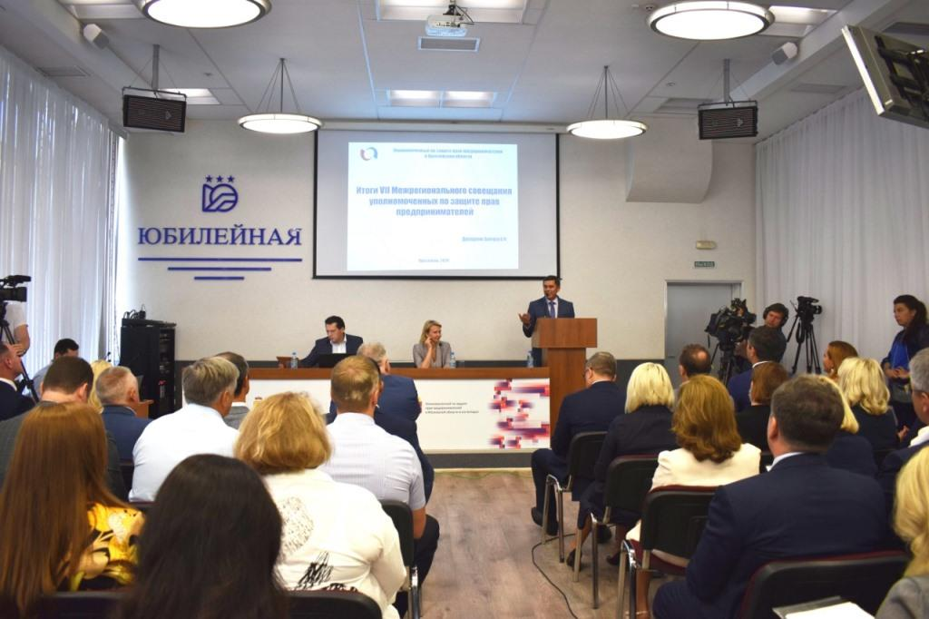 Уполномоченные по защите прав предпринимателей из регионов России обсуждают в Ярославле вопросы поддержки бизнеса