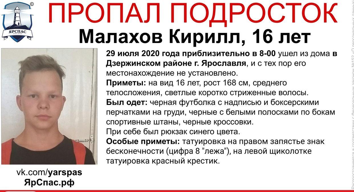 В Ярославле пропал 16-летний подросток с татуировками