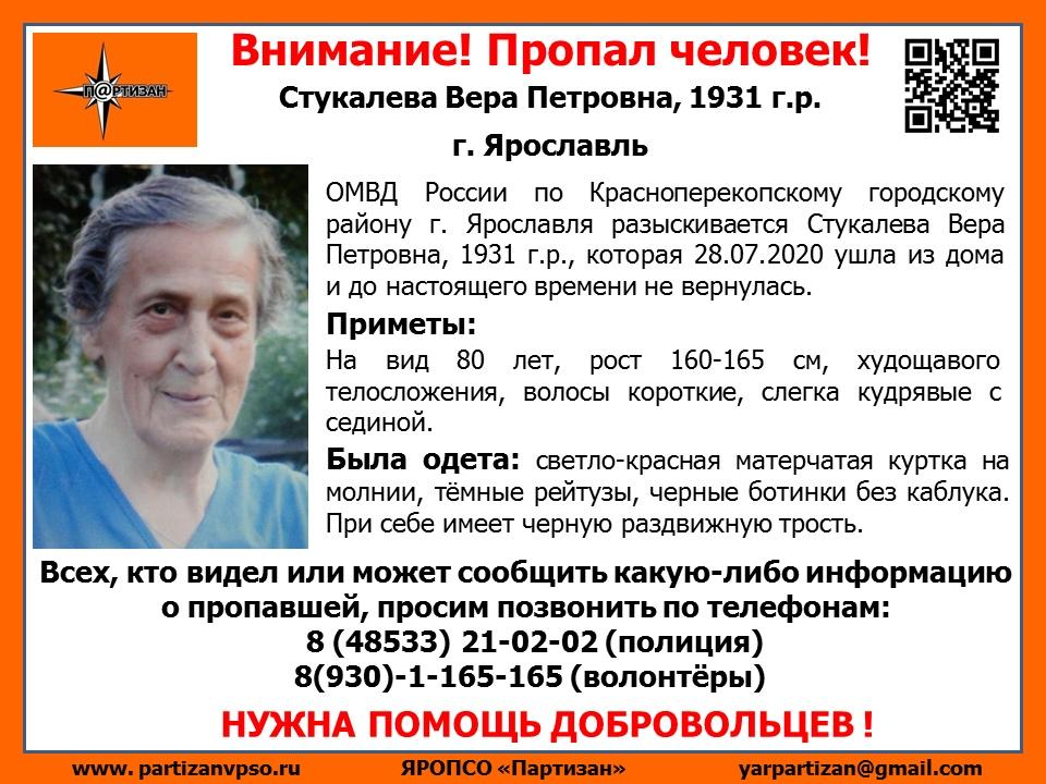 В Ярославле разыскивают 89-летнюю женщину