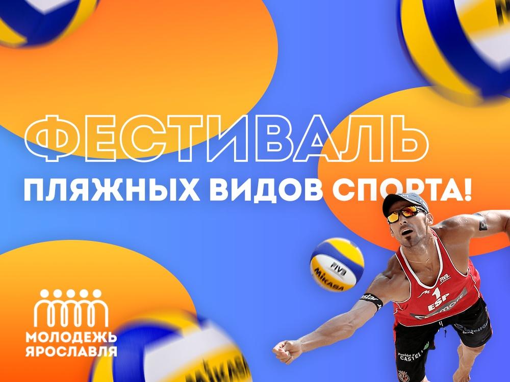В Ярославле состоится фестиваль пляжных видов спорта