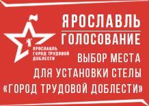 Определились места, лидирующие в голосовании по вопросу установки стелы «Ярославль – город трудовой доблести»