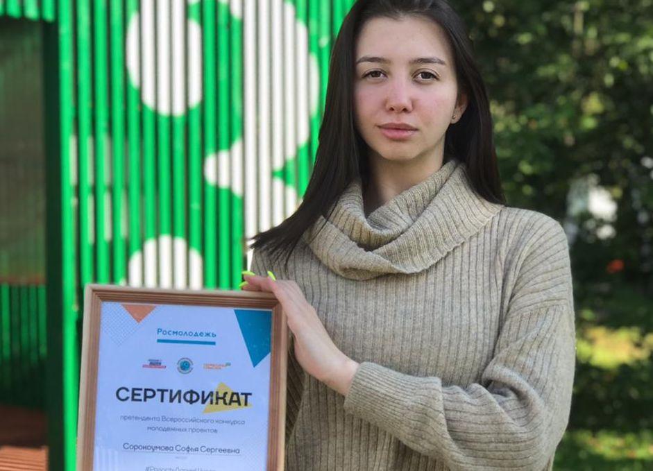 Студентка из Ярославля выиграла грант на проект для молодежи