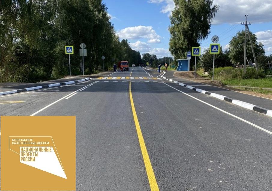 В Ярославской области отремонтировали участок дороги Туношна – Бурмакино