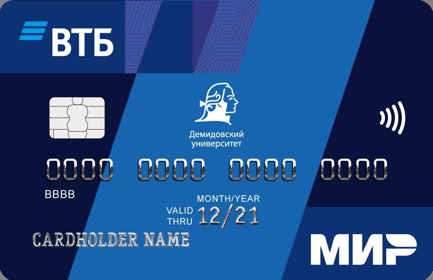 Банк ВТБ начал выдачу карт в рамках кампусного проекта с ЯрГУ им. П.Г. Демидова