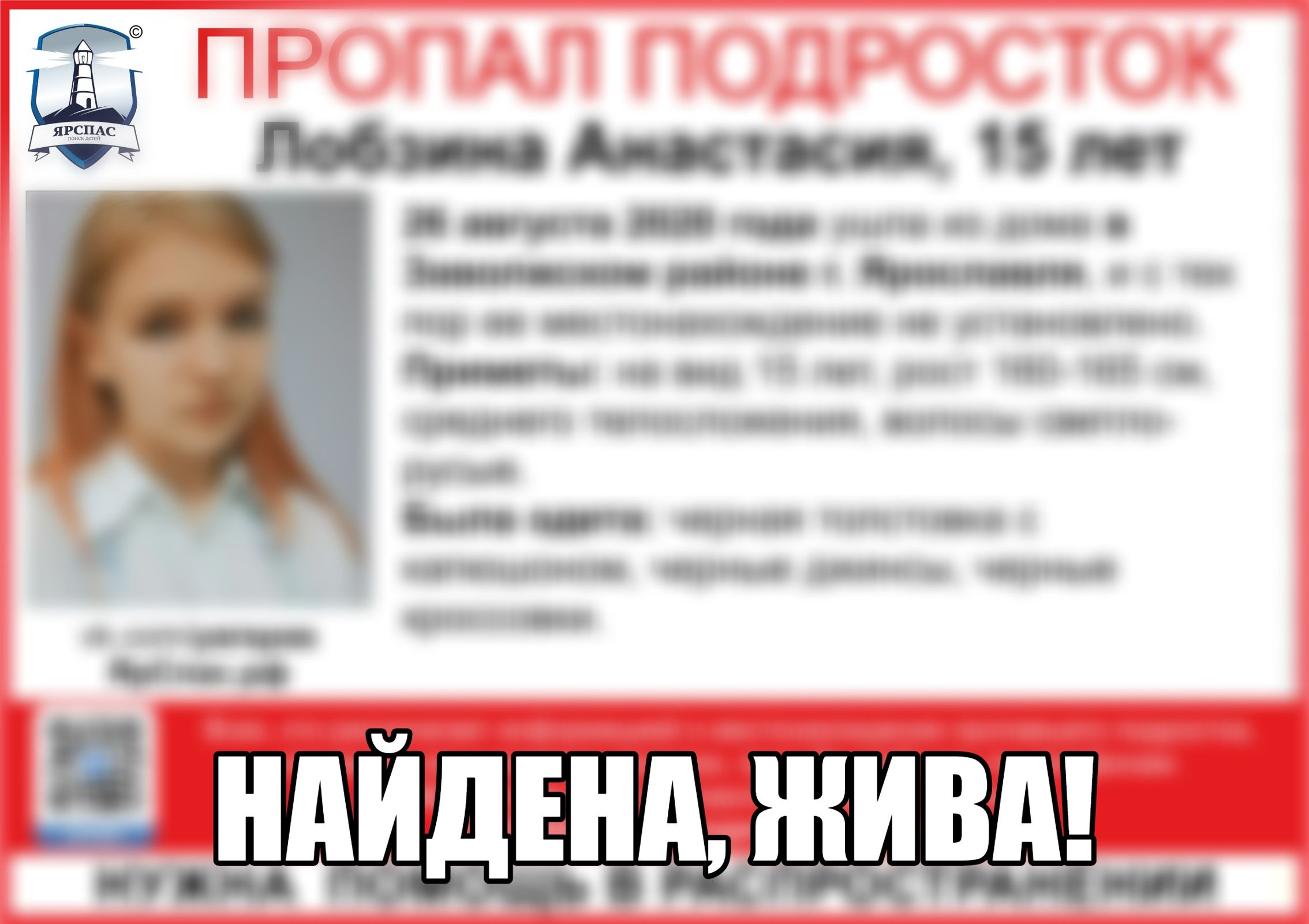 В Ярославле пропавшая девочка вернулась домой