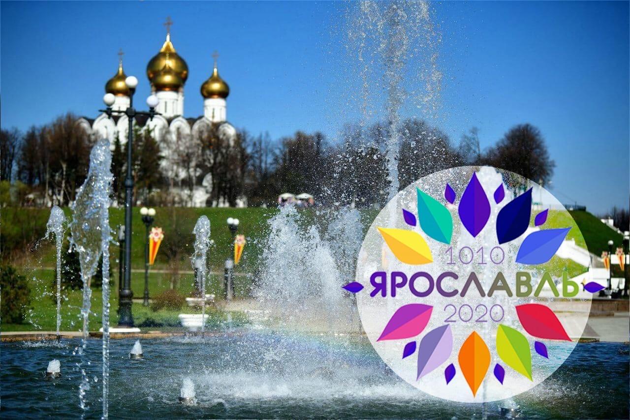 День города в Ярославле отметят в новом формате