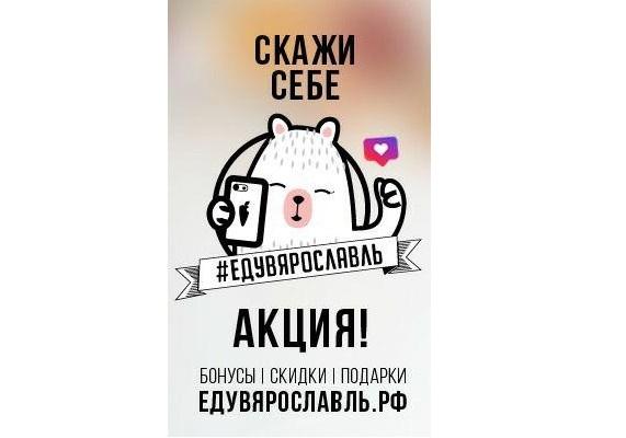 5 сентября состоится очередной розыгрыш тура в рамках акции «ЕдувЯрославль»