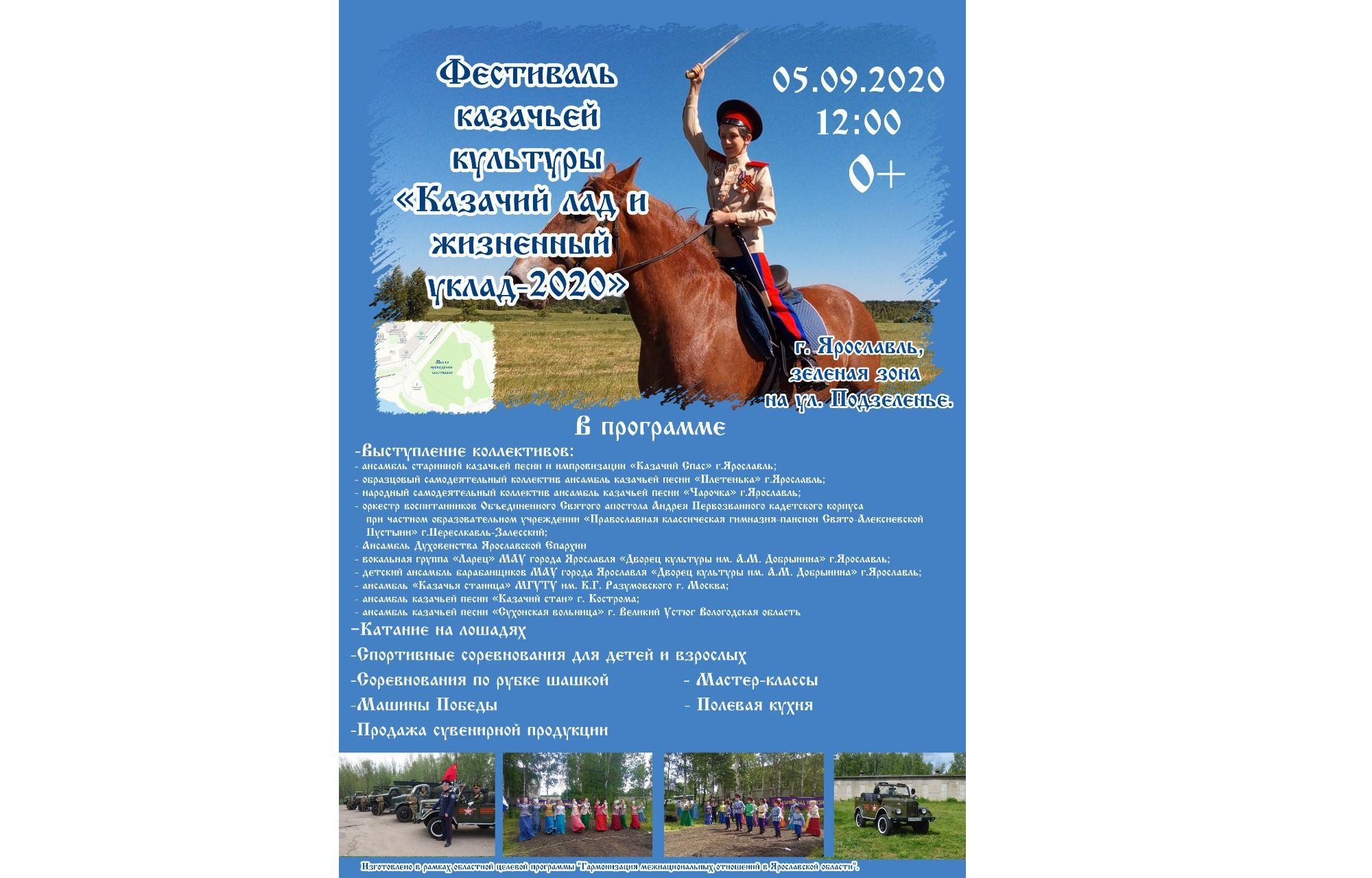 Песни, соревнования и мастер-классы: в Ярославле пройдет фестиваль казачьей культуры
