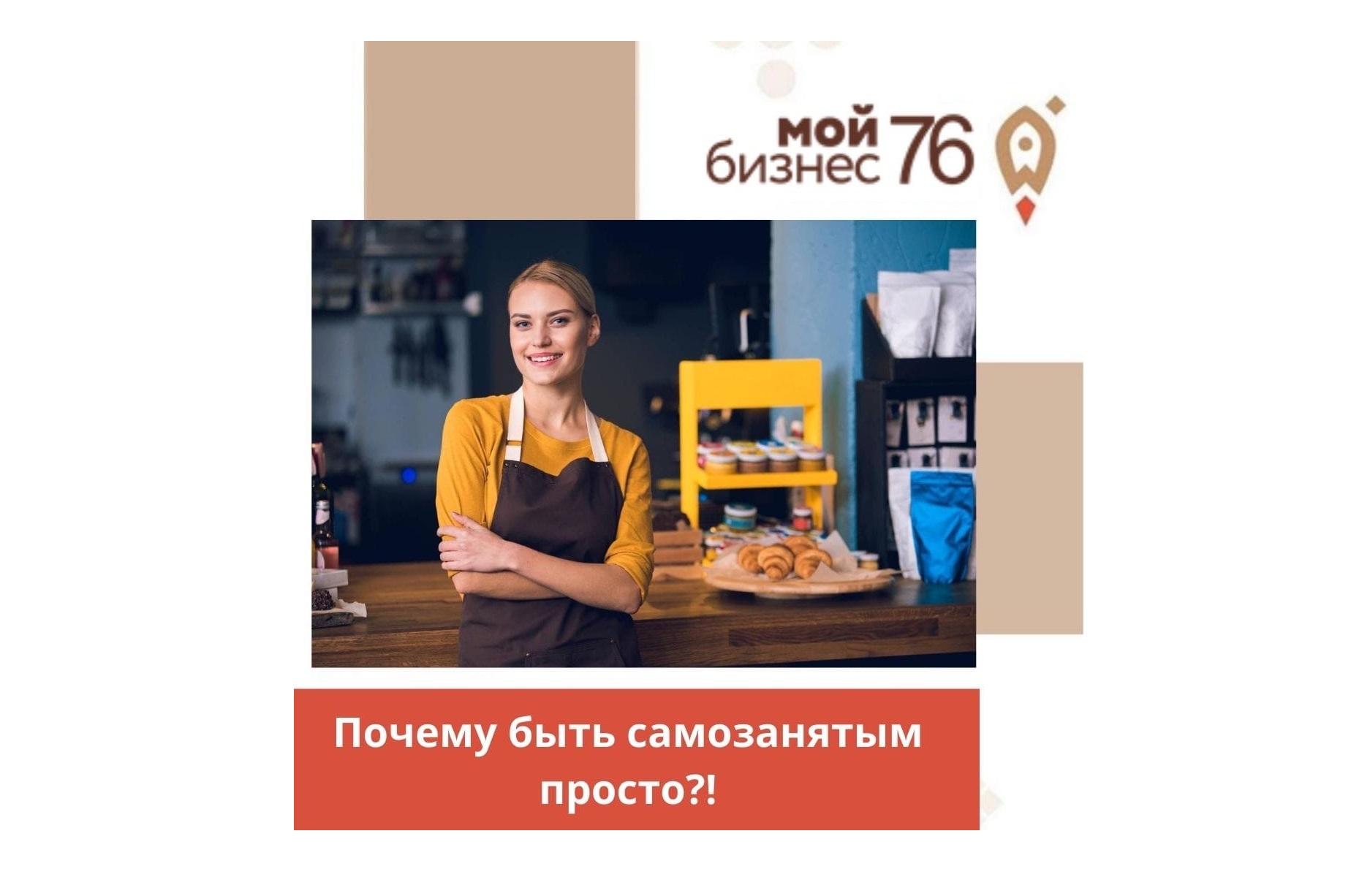 Ярославцы все более активно регистрируются в качестве самозанятых