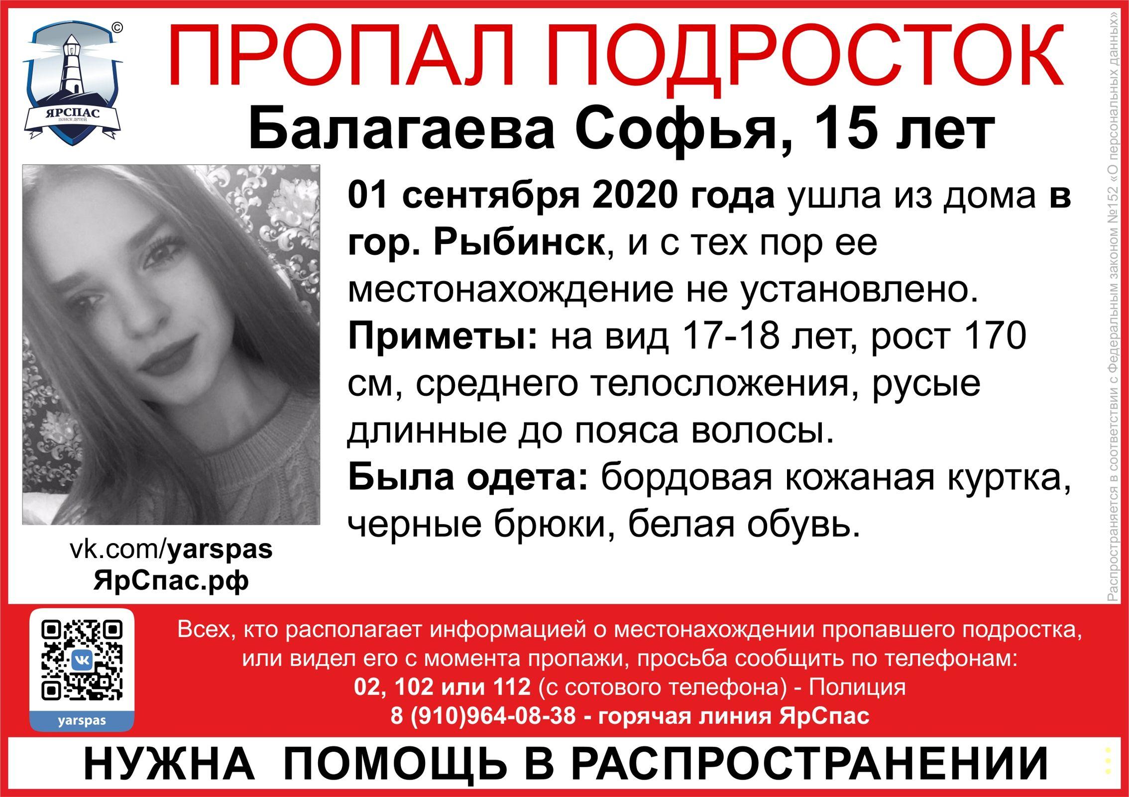 В Рыбинске ищут пропавшую 15-летнюю девочку