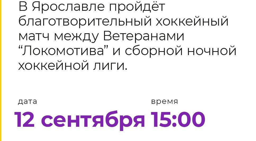 В Ярославле состоится благотворительный хоккейный матч