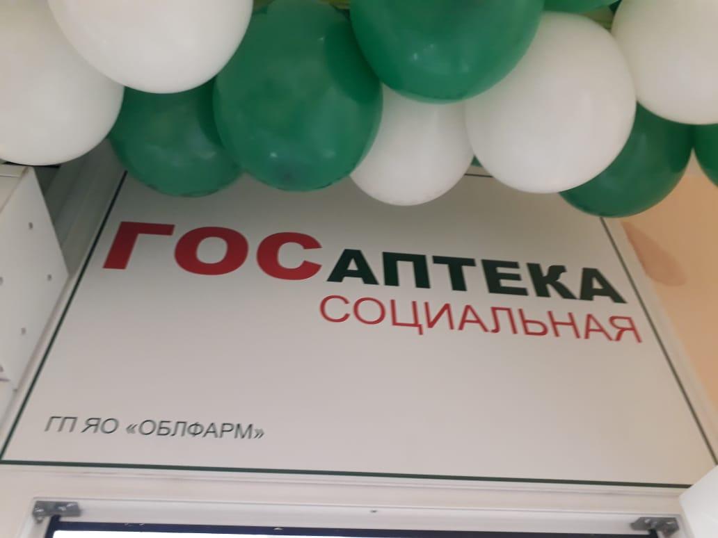 Государственную аптеку для льготников открыли на правом берегу Тутаева